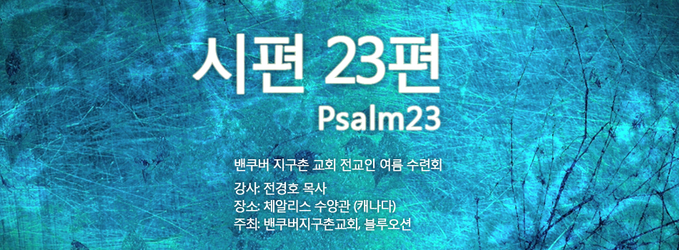 Sermons tagged with '시편23편'